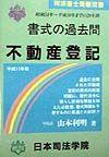 書式の過去問・不動産登記 平成11年版