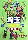 子どもといっしょに埼玉子育てガイド '99~'00