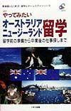 やってみたいオーストラリア・ニュージーランド留学