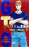 相沢春吉『GTO』