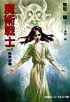 魔術戦士(マジカル・ウォーリアー) vol.