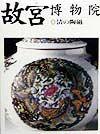 故宮博物院 清の陶磁 第8巻