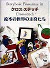 クロス・ステッチ絵本の世界の主役たち