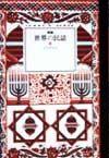 世界の民話 イスラエル
