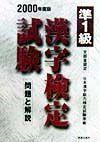 漢字検定準1級 2000年度版