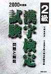 漢字検定試験2級 2000年度版