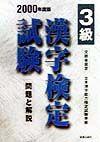 漢字検定試験3級 2000年度版