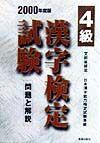 漢字検定試験4級 2000年度版