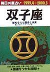 高木賀予『双子座 1999.4→2000.3』