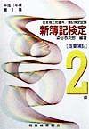 新簿記検定 2級商業簿記 平成11年版第1