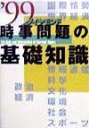 時事問題の基礎知識 '99