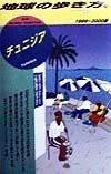 地球の歩き方 チュニジア 110(1999~2000年版