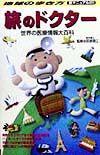 地球の歩き方旅マニュアル 旅のドクター