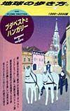 地球の歩き方 ブダペストとハンガリー 66(1999~2000年版)
