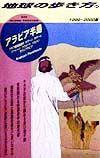 地球の歩き方 アラビア半島 1999-2000