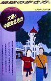 地球の歩き方 大連と中国東北地方 106(1999~2000年版