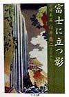富士に立つ影 帰来篇