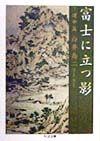 富士に立つ影 運命篇