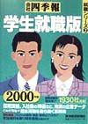 会社四季報 学生就職版 2000年版
