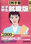 会社四季報 女子学生就職版 2000年版
