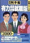 会社四季報 有力・成長企業就職版 2000