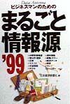 ビジネスマンのためのまるごと情報源 '99