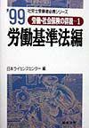 労働・社会保険の詳説 労働基準法編 11年版 1