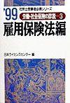労働・社会保険の詳説 雇用保険法編 11年版 3