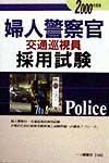 婦人警察官交通巡視員採用試験 2000年度版