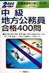 中級地方公務員合格400問 2000年版