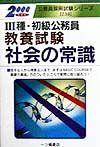 ・種・初級公務員教養試験社会の常識 2000年度版