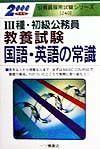 ・種・初級公務員教養試験国語・英語の常識 2000年度版