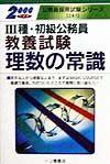 ・種・初級公務員教養試験理数の常識 2000年度版