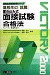 高校生の就職 面接試験合格法 2000年度版