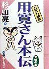 用寛さん本伝 望郷の巻