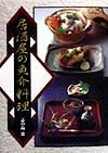 居酒屋の魚介料理