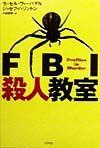 FBI殺人教室