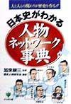 日本史がわかる人物ネットワーク事典