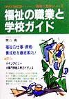 福祉の職業と学校ガイド 〔99年最〕
