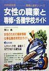 女性の職業と専修・各種学校ガイド 〔99年最〕