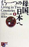 もう一つの母国、日本へ