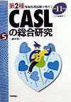 CASLの総合研究 平成11年度