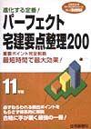 パーフェクト宅建要点整理200 平成11年版