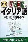 CD付カタコトのイタリア語がらくらく話せる本