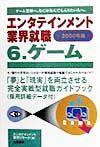 エンタテインメント業界就職 ゲーム 2000年版 6