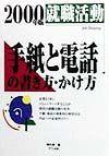 就職活動手紙と電話の書き方・かけ方 〔2000年版〕