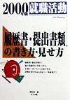 就職活動履歴書・提出書類の書き方・見せ方 〔2000年版〕