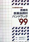 医薬品識別ハンドブック 99年版