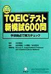CD付TOEICテスト新模試6