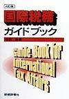 国際税務ガイドブック